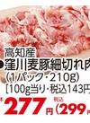 窪川麦豚細切れ肉 299円(税込)