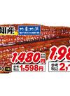 蒲焼 2,138円(税込)