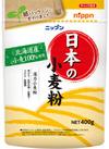 日本の小麦粉 ゾロ目市 119円(税込)