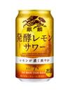麒麟発酵レモンサワー (350ml) 1缶 10円引