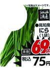 にら 75円(税込)