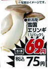 雪国エリンギ 75円(税込)