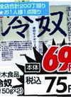 冷奴 75円(税込)