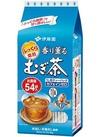 香り薫るむぎ茶ティーバッグ54袋 170円(税込)
