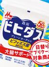 ビヒダス プレーンヨーグルト 127円(税込)