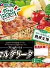 ピザガーデン 各種 181円(税込)