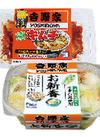 吉野家カップ漬物各種 138円(税込)
