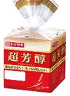 超芳醇 角食各種 106円(税込)