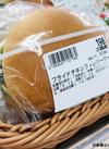 フライドチキンフィレバーガー 213円(税込)