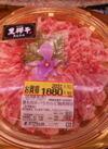 黒毛和牛(黒華牛)バラカルビ焼肉用 2,031円(税込)
