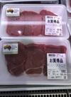 牛肉ステーキ用(ランプ) 240円(税込)