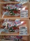 赤むつ (のどぐろ) 735円(税込)