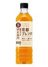伊右衛門 京都ブレンド 63円(税込)