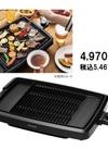 電気焼肉器 WY-D120 5,467円(税込)