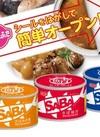スルッとふたSABA 150円(税込)