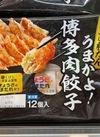 うまかよ!博多肉餃子 117円(税込)