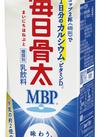 毎日骨太MBP 179円(税込)