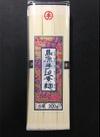 島原手延素麺 170円(税込)