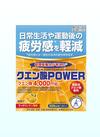 機能性クエン酸POWER 1,944円(税込)
