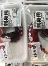 刺身用湯たこ 322円(税込)