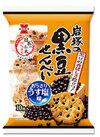 岩塚の黒豆せんべい 139円(税込)