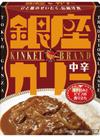 ・銀座カリー(中辛/辛口)・銀座ハヤシ 170円(税込)