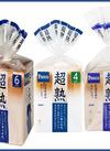 超熟角食パン 139円(税込)