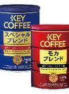 スペシャルブレンド缶、モカブレンド缶 430円(税込)