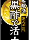 黒酢で活力 200ml 73円(税込)