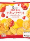 国産鶏肉 チキンナゲット 278円(税込)