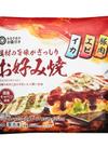 具材の旨味がぎっしり お好み焼 278円(税込)