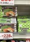 ことりっぷカスタードケーキ 茶茶の間の抹茶チーズケーキ 246円(税込)