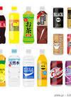 ペットボトル他 飲料 (500ml・1.5L・缶) 10%引