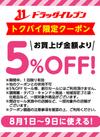 8/9まで使える【5%OFFクーポン】 5%引