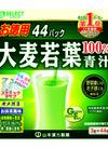 大麦若葉粉末 1,058円(税込)