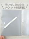 ★A5ファイルポケット付き★ 110円(税込)
