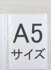 ☆A5ファイルポケット付き☆ 110円(税込)