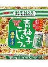 フンドーキン青柚子こしょう味塩焼そば 105円(税込)