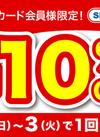 店内商品1点10%OFFクーポン 10%引