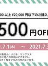 眼鏡市場のお得な500円OFFクーポン! 500円引