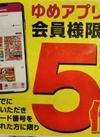 毎週土曜日恒例☆【アプリ会員様限定5倍】(≧◇≦) ポイント5倍