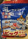 ミレービスケット超ビッグパック 734円(税込)
