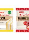 スナックサンド・タマゴ・あまおう苺&マーガリン 92円(税込)