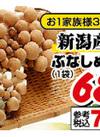 ぶなしめじ 73円(税込)