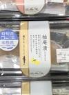 鈴波 柚庵漬 銀だら 1,058円(税込)