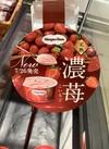 濃苺 321円(税込)