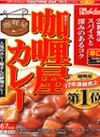 カリー屋カレー辛口 75円(税込)