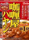 カリー屋ハヤシ 75円(税込)