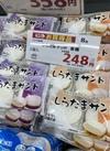 しらたまサンド各種 267円(税込)