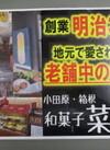 小田原菜の花 月うさぎ 1個 240円(税込)